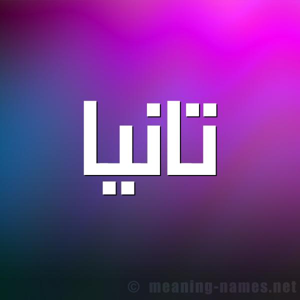صورة اسم تانْيا Tania شكل 1 صوره للإسم بخط عريض