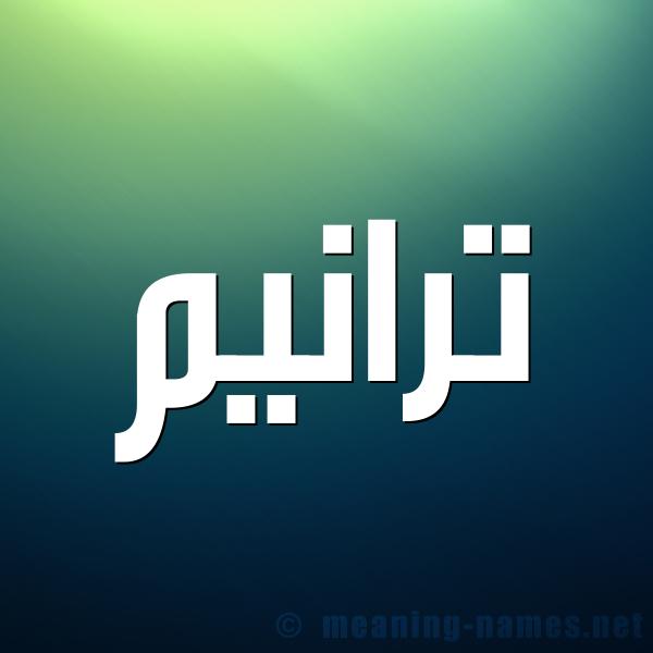 صورة اسم ترانيم Tranym شكل 1 صوره للإسم بخط عريض