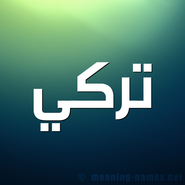 معنى اسم ت ر كي قاموس الأسماء و المعاني