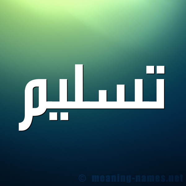 صورة اسم تسليم TSLIM شكل 1 صوره للإسم بخط عريض