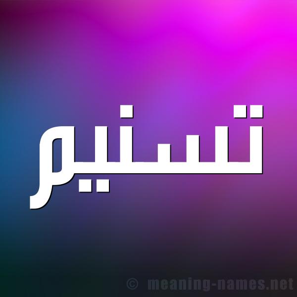 صورة اسم تسنيم Tsnym شكل 1 صوره للإسم بخط عريض