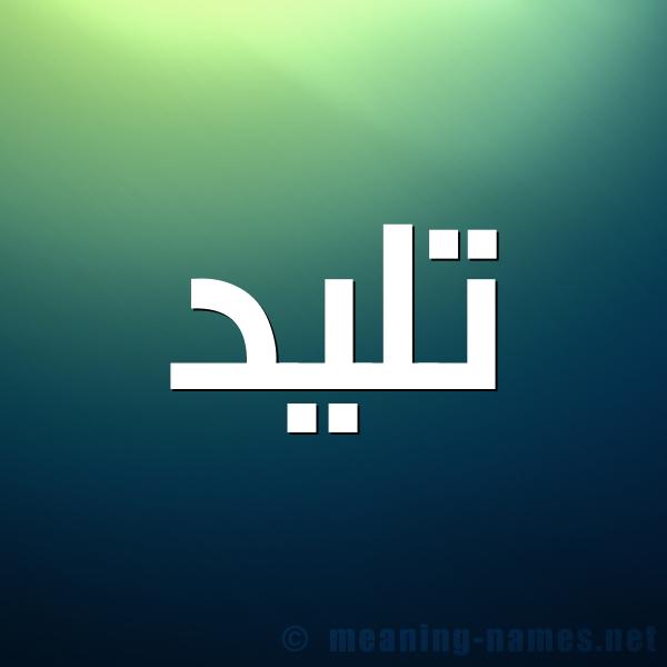 صورة اسم تَليد TALID شكل 1 صوره للإسم بخط عريض