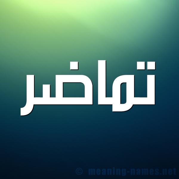 صورة اسم تُماضِر TOMADer شكل 1 صوره للإسم بخط عريض