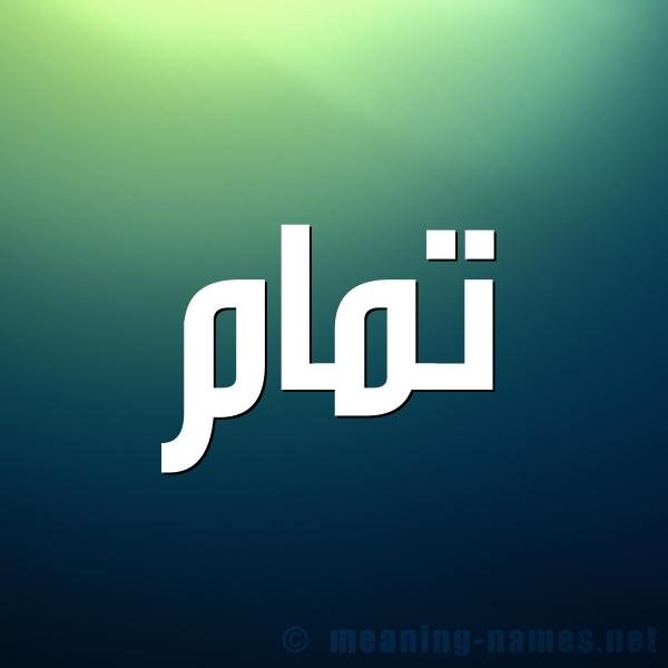 شكل 1 صوره للإسم بخط عريض صورة اسم تمام Tmam