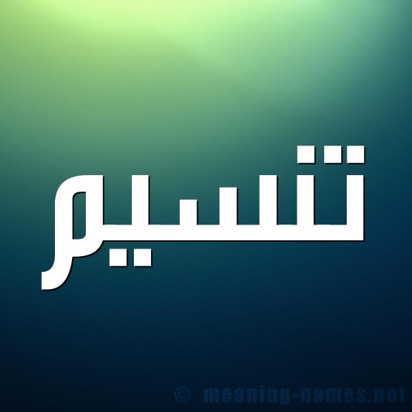 صورة اسم تنسيم Tasnim شكل 1 صوره للإسم بخط عريض