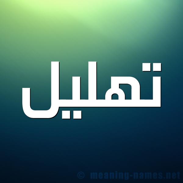 صورة اسم تهليل T'hlyl شكل 1 صوره للإسم بخط عريض