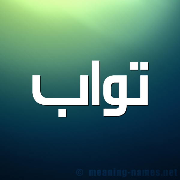صورة اسم تَوّاب TAOAB شكل 1 صوره للإسم بخط عريض