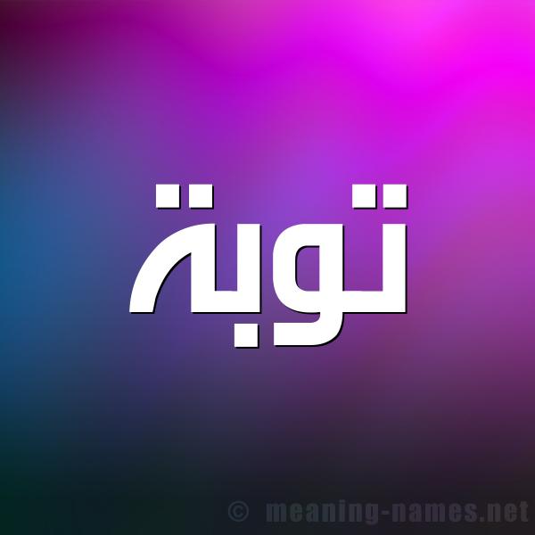 شكل 1 صوره للإسم بخط عريض صورة اسم توبة Toba