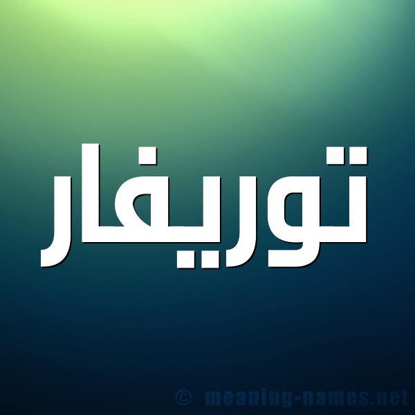 صورة اسم توريفار TORIFAR شكل 1 صوره للإسم بخط عريض