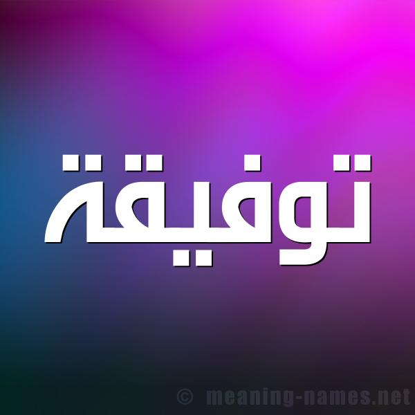 شكل 1 صوره للإسم بخط عريض صورة اسم توفيقة TOFIQH