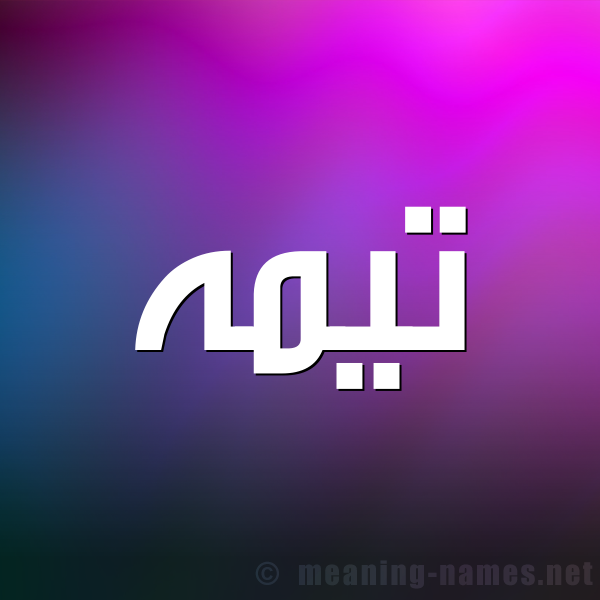 صورة اسم تيمه Tymh شكل 1 صوره للإسم بخط عريض