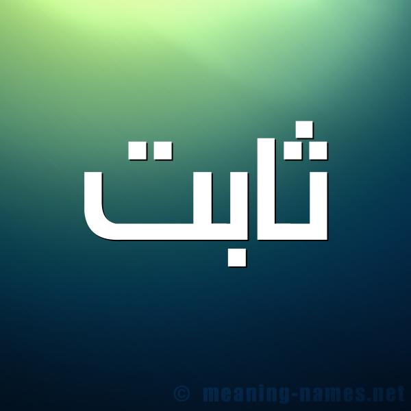 صورة اسم ثابت Thabit شكل 1 صوره للإسم بخط عريض