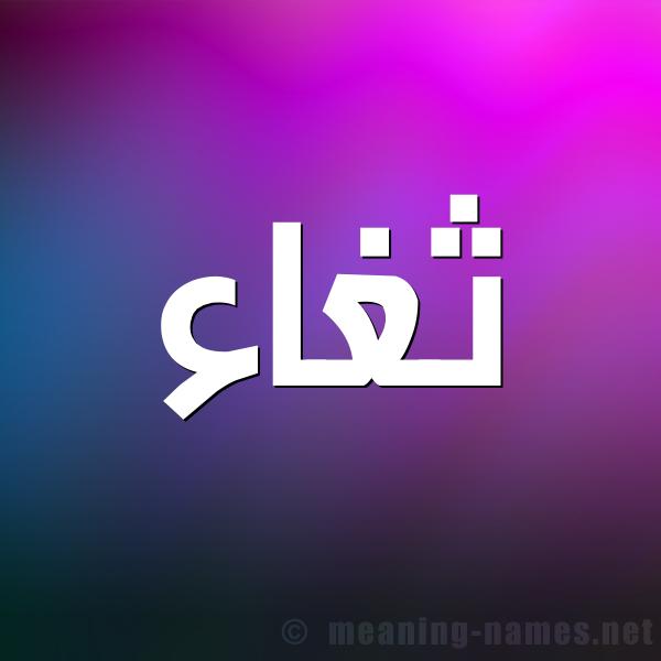 شكل 1 صوره للإسم بخط عريض صورة اسم ثغاء THGHAA