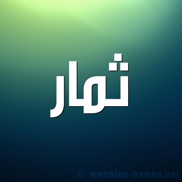 صورة اسم ثمار Thmar شكل 1 صوره للإسم بخط عريض