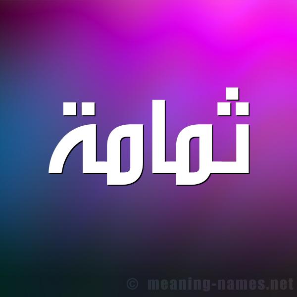 صورة اسم ثمامة Thmamh شكل 1 صوره للإسم بخط عريض