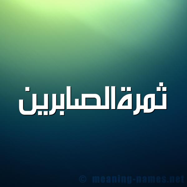 صورة اسم ثمرةالصابرين Thmrhalsabryn شكل 1 صوره للإسم بخط عريض