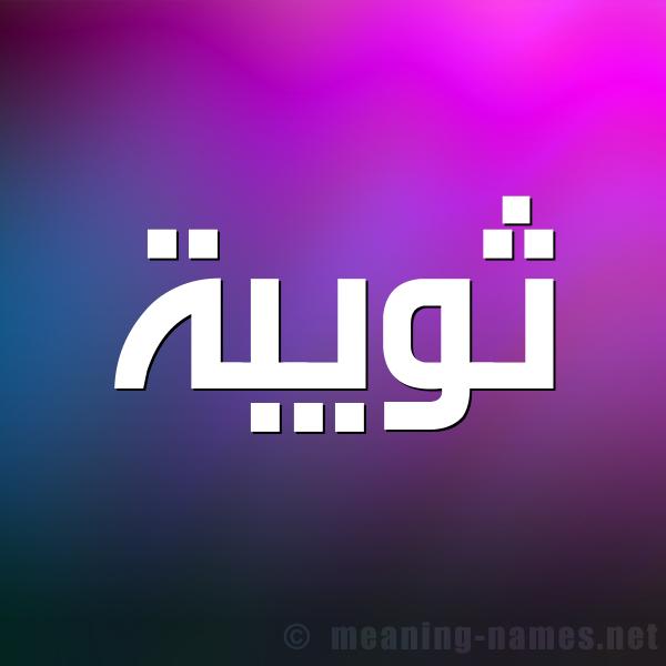 صورة اسم ثويبة Thwybh شكل 1 صوره للإسم بخط عريض