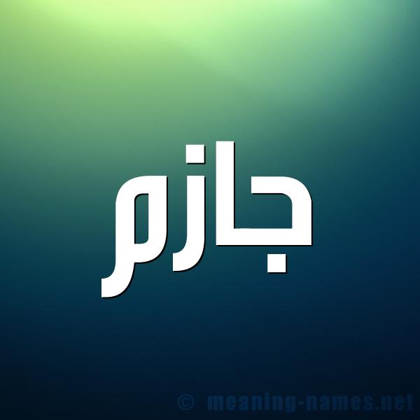 صورة اسم جازم Jazm شكل 1 صوره للإسم بخط عريض