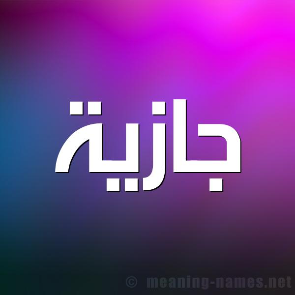 صورة اسم جازِية GAZEIH شكل 1 صوره للإسم بخط عريض
