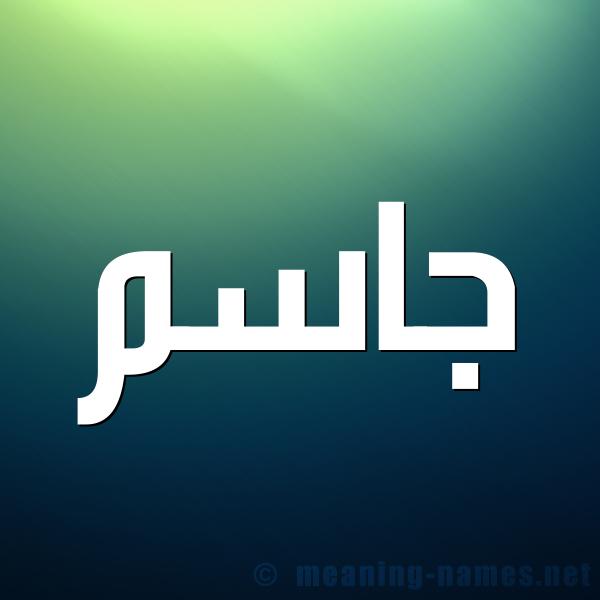 صورة اسم جاسم Jasm شكل 1 صوره للإسم بخط عريض