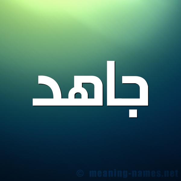 صورة اسم جاهد GAHD شكل 1 صوره للإسم بخط عريض