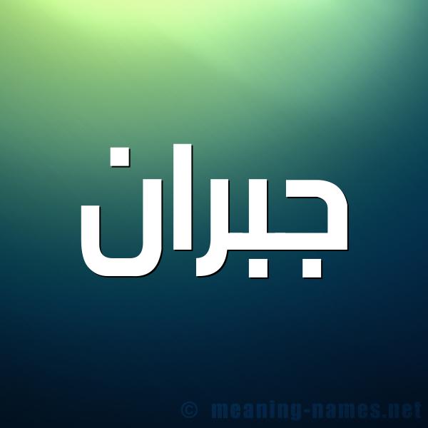 صورة اسم جُبْران GOBRAN شكل 1 صوره للإسم بخط عريض