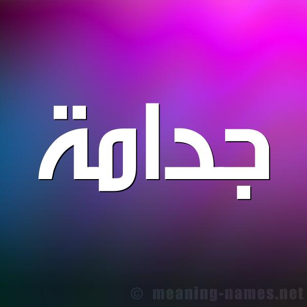 شكل 1 صوره للإسم بخط عريض صورة اسم جدامة GDAMH