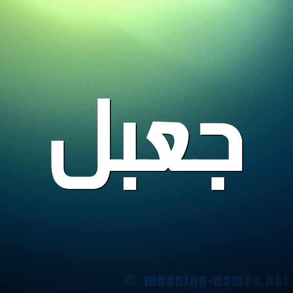 صورة اسم جعبل Gaabl شكل 1 صوره للإسم بخط عريض
