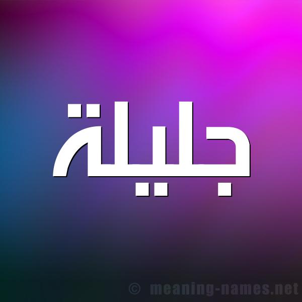 صورة اسم جليلة Jlylh شكل 1 صوره للإسم بخط عريض