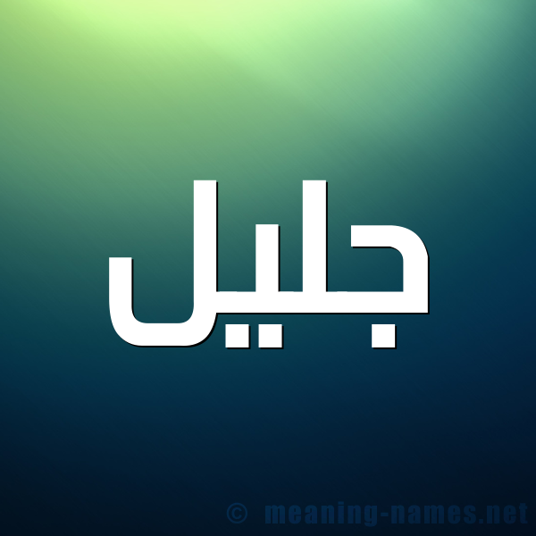 شكل 1 صوره للإسم بخط عريض صورة اسم جليل glyl
