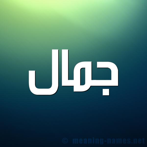 صورة اسم جمال Jmal شكل 1 صوره للإسم بخط عريض