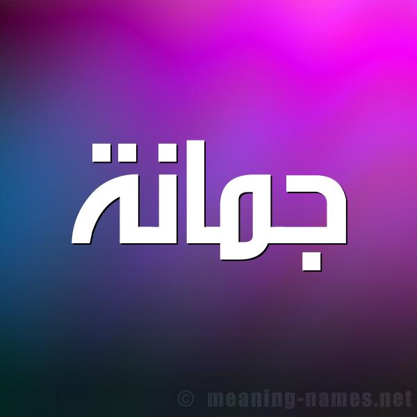 شكل 1 صوره للإسم بخط عريض صورة اسم جمانة Jumana