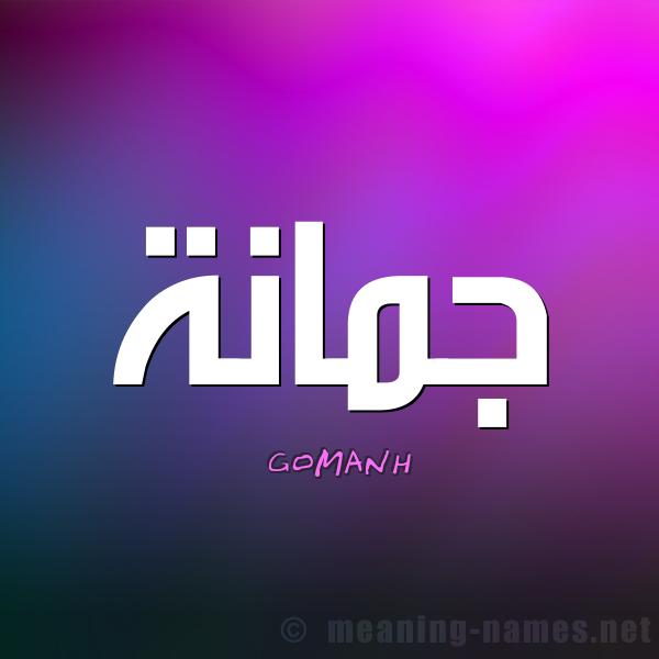 مشاهير يحملون اسم ج مانة و معنى اسم ج مانة قاموس الأسماء و المعاني