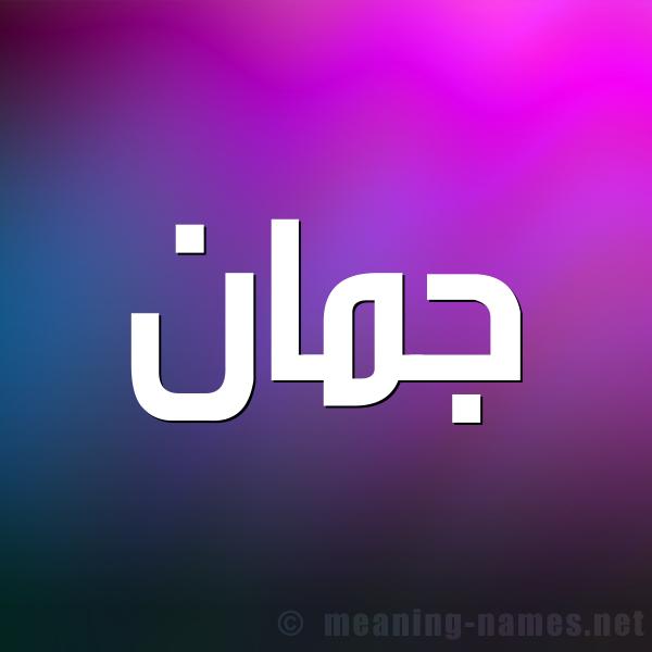 صورة اسم جمان Joman شكل 1 صوره للإسم بخط عريض