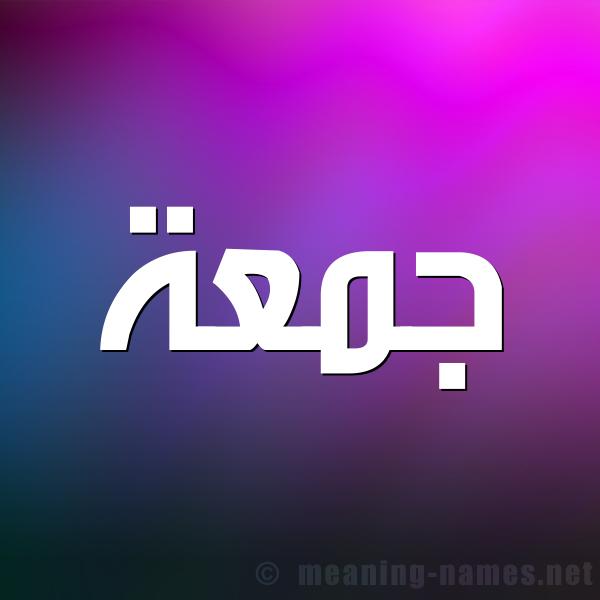 صورة اسم جمعة Jomaa شكل 1 صوره للإسم بخط عريض