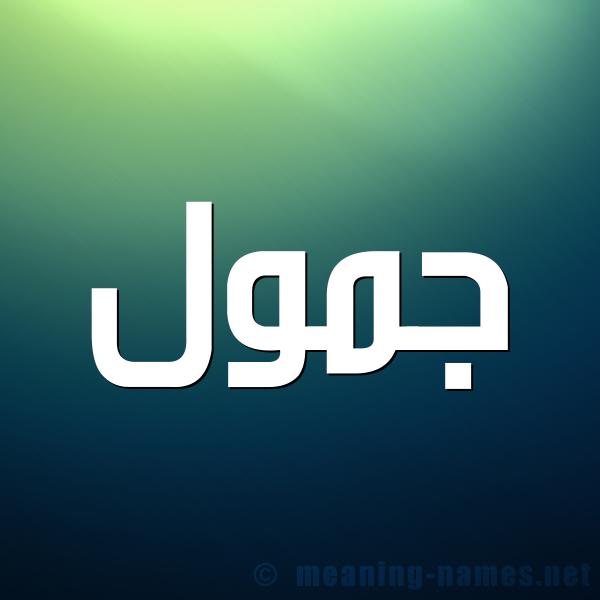 شكل 1 صوره للإسم بخط عريض صورة اسم جمول Jmwl