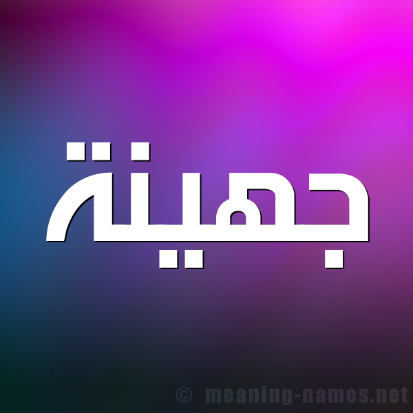 صورة اسم جهينة Johyna شكل 1 صوره للإسم بخط عريض