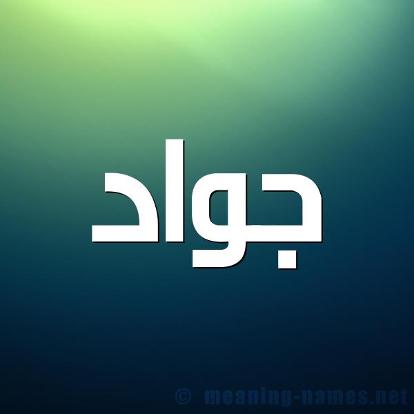 شكل 1 صوره للإسم بخط عريض صورة اسم جَوّاد GAOAD