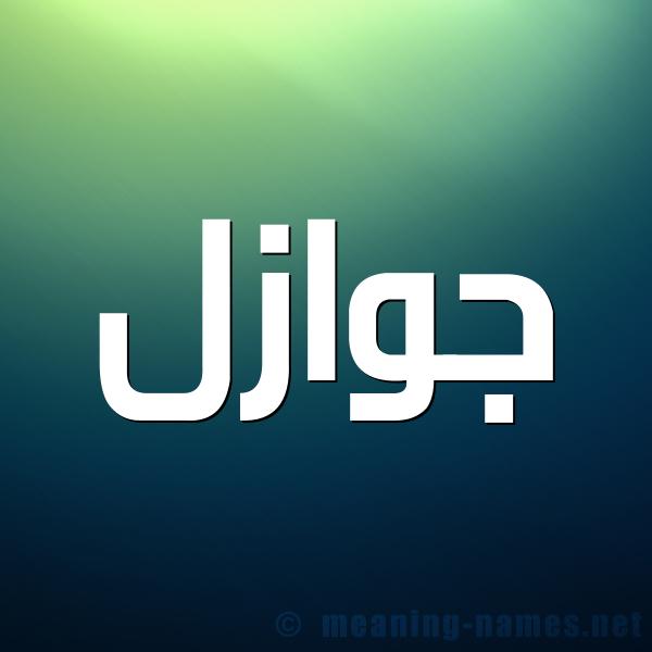 شكل 1 صوره للإسم بخط عريض صورة اسم جوازل GOAZL