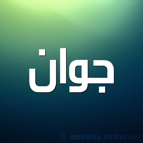 صورة اسم جوان Jwan شكل 1 صوره للإسم بخط عريض
