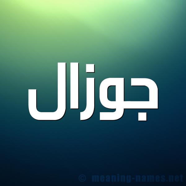 صورة اسم جوزال jawzal شكل 1 صوره للإسم بخط عريض