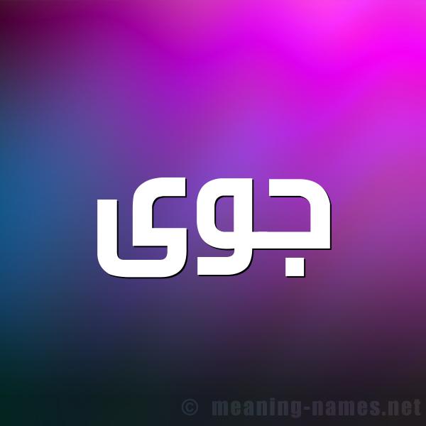 صورة اسم جوى GOA شكل 1 صوره للإسم بخط عريض