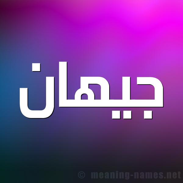 شكل 1 صوره للإسم بخط عريض صورة اسم جيهان Jehan