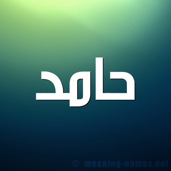 صورة اسم حامد Hamd شكل 1 صوره للإسم بخط عريض