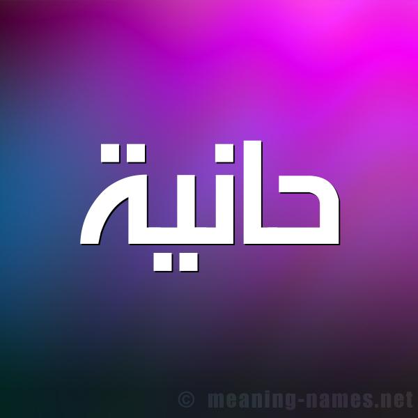 صورة اسم حانية HANIa شكل 1 صوره للإسم بخط عريض