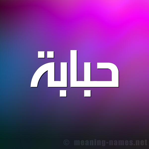 صورة اسم حَبّابة HABABH شكل 1 صوره للإسم بخط عريض