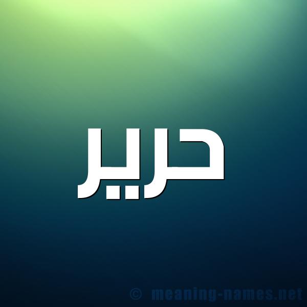 صورة اسم حرير Harir شكل 1 صوره للإسم بخط عريض