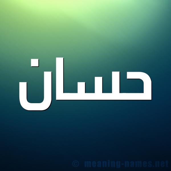صورة اسم حَسَّان Hassan شكل 1 صوره للإسم بخط عريض