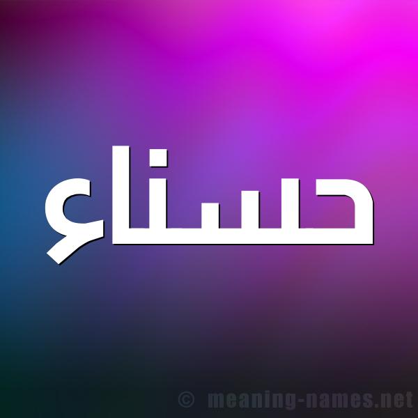صورة اسم حسناء Hsnaa شكل 1 صوره للإسم بخط عريض