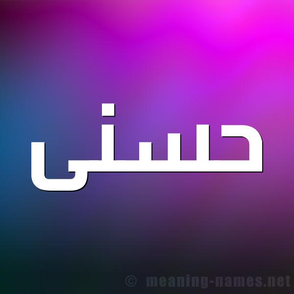 صورة اسم حسنى Hosny شكل 1 صوره للإسم بخط عريض
